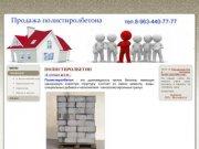 Продажа Полистиролбетон блоков | Полистиролбетон блок