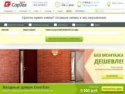 Capmex-Пенза (Россия, Пензенская область, Пенза)