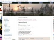 Сайт посвящен поэзии мурманчанина Николая Колычева - одного из лучших поэтов России последнего времени. (Россия, Мурманская область, Оленегорск)