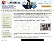 Купить диплом о высшем образовании в Красноярске