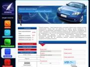 База залоговых автомобилей, актуальная информация об автомобилях, находящихся в залоге у банков (г. Омск, пр. Комарова, 9, факс: (3812) 78-22-95, тел.: 8-903-927-9917)