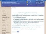 Администрация Ермаковского сельского поселения Ярославской области |