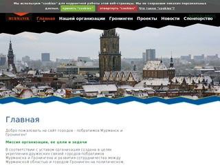 Главная | Городов - побратимов Мурманск и Гронинген