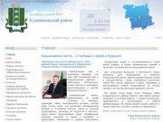 Официальный сайт администрации Кувшиновского района
