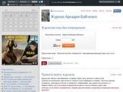 Журнал Аркадия Бабченко - starshinazapasa's journal - ЖЖ