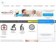 Медпрофи24, клиника где вы можете получить медицинскую консультацию (Россия, Московская область, Москва)