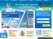Пластиковые окна в Чебоксарах от производителя с бесплатной доставкой