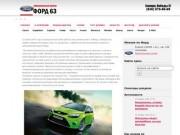 Форд Самара Стар :: продажа автомобилей Форд в Самаре,Тольятти, сызрани и самарской области