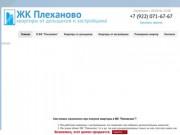ЖК Плеханово от застройщика ТДСК в Тюмени. Квартиры ул. Кремлевская