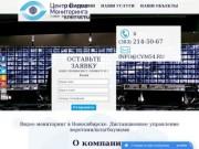 Центр Видео Мониторинга оказывает услуги по видеомониторингу объектов и дистанционному управлению воротами и шлагбаумами. (Россия, Новосибирская область, Новосибирск)