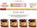 """""""Мир пиццы"""" - круглосуточная доставка пиццы"""