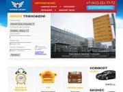 """Караван Сервис :: Заказ трансфера из Нижнего Тагила до Аэропорта """"Кольцово"""""""