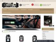 Интернет-магазин BCAA67.ru низкие цены, быстрая доставка. (Россия, Смоленская область, Смоленск)