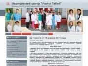 """Медицинский центр """"Учалы Табиб"""""""
