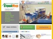 """Магазин строительных материалов """"СтройМир"""". Нижнекамск, 2011"""