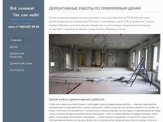 VseLomaem.ru Демонтажные работы любой сложности!