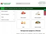 Белорусские продукты в Москве с доставкой на дом (Россия, Московская область, Москва)
