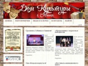 Официальный сайт МБУ «Центр культуры и досуга» - Мероприятия