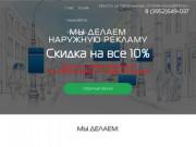 Рекламное агенство (Россия, Иркутская область, Иркутск)