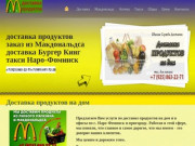 Доставка продуктов Наро-Фоминск такси 8 (925)863-2271