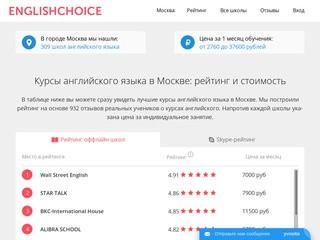 ????Курсы английского языка в Москве с рейтингом ???????????? и отзывами учеников????