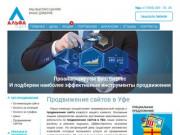 Альфа Поиск Продвижение сайтов в Уфе Контекстная реклама в Яндекс и Google Создание сайтов (Россия, Башкортостан, Уфа)