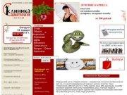 Первая клиника Красноярск - медицинский центр | стоматология Красноярска