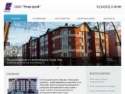 Продажа квартир в новом доме в Сухом Логу
