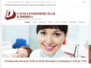 Стоматологическая клиника город Удмоля (Россия, Тверская область, Удомля)