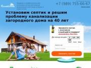 """ООО """"Септики Крыма"""" (Россия, Крым, Крым)"""