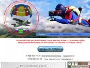 """Региональная общественная организация """"Федерация парашютного спорта Республики Адыгея"""""""