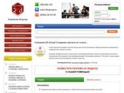 Создание интернет-сайтов на 1С-Битрикс, интернет-магазинов, корпоративных порталов