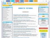 Все о Ленинске-Кузнецком - Новости региона