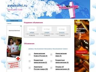 Объявления - - Расписание самолетов в Коми, Сыктывкаре, Ухте, Воркуте