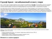 Гурзуф Крым - Отдых в Гурзуфе 2013 - частный сектор, цены, отзывы