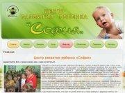Центр развития ребенка София — город Можга