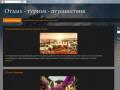 Отдых - туризм - путешествия (Россия, Ленинградская область, Санкт-Петербург)