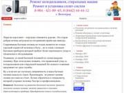 Ремонт на дому бытовой техники: холодильников, сплит-систем, стиральных машин. (Россия, Волгоградская область, Волгоград)