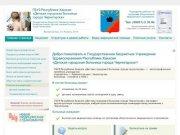 ГБУЗ РХ «ДГБ г. Черногорска» - Главная страница-ГБУЗ РХ «ДГБ г. Черногорска»