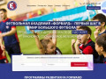 Академия футбола Форвард. Спортивная школа Красноярск.