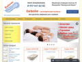 Компания Exclusive – одна из первых компаний в городе Уфа, самостоятельно производящая ортопедические матрасы. (Россия, Башкортостан, Башкортостан)