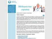 Заказ медицинских справок в Нижнем Новгороде