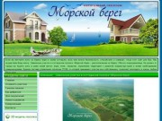 Земельные участки под строительство коттеджей на берегу Обского моря в Новосибирске