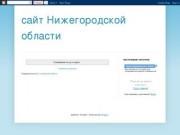 Сайт Нижегородской области