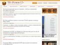 Официальный сайт ТК «Регион 12» (www.tvregion12.ru) Информационная программа