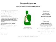 Деловая Ингушетия - рекламно-информационный портал для деловых людей Республики Ингушетия.