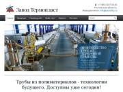 Завод Термопласт