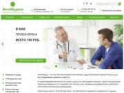 ВитаМедика – это частная многопрофильная клиника, где работают высококвалифицированные специалисты (Россия, Архангельская область, Северодвинск)