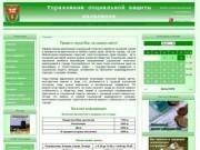 Управление социальной защиты населения администрации г. Сосновоборска