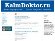 КалмДоктор Записаться к врачу онлайн. Элиста, Республика Калмыкия онлайн. Республика Калмыкия